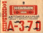Автомобильный радиовещательный приемник А-370. Описание и инструкция о пользовании
